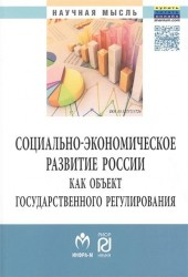 Социально-экономическое развитие России как объект государственного регулирования