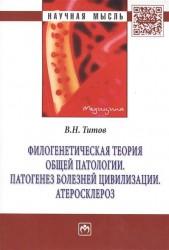 Филогенетическая теория общей патологии. Патогенез болезней цивилизации. Атеросклероз. Монография