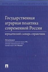 Государственная аграрная политика современной России. Юридический словарь-справочник