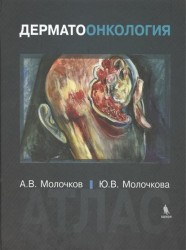 Дерматоонкология. Атлас