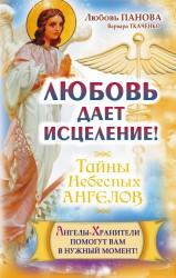 Любовь дает исцеление! Ангелы-Хранители помогут вам в нужный момент!