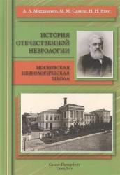 История отечественной неврологии. Московская неврологическая школа. Очерки