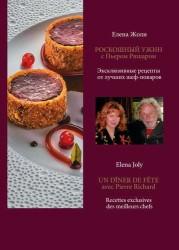 Роскошный ужин с Пьером Ришаром. Эксклюзивные рецепты от лучших шеф-поваров