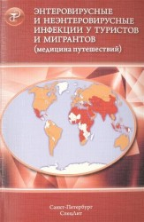 Энтеровирусные и неэнтеровировирусные инфекции у туристов и мигрантов (медицина путешествий). В 5 частях. Часть 2