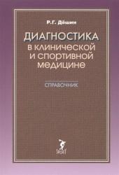 Диагностика в клинической и спортивной медицине. Справочник