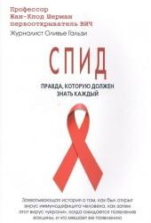 СПИД. Правда, которую должен знать каждый
