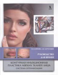 Контурная инъекционная пластика мягких тканей лица. Система оптимизации. Руководство для врачей