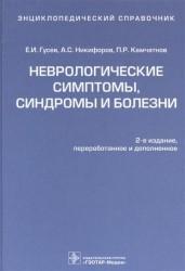 Неврологические симптомы, синдромы и болезни. Энциклопедический справочник
