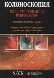 Колоноскопия. Иллюстрированное руководство