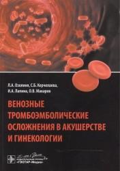 Венозные тромбоэмболические осложнения в акушерстве и гинекологии