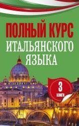 Полный курс итальянского языка (комплект из 3 книг)
