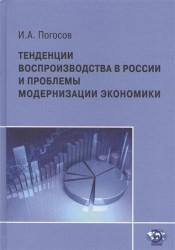 Тенденции воспроизводства в России и проблемы модернизации экономики