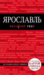 Ярославль. Путеводитель с детальной картой Ярославля внутри