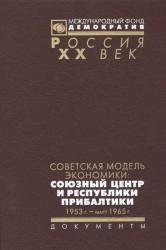 Советская модель экономики. Союзный Центр и республики Прибалтики. 1953 г. - март 1965 г.