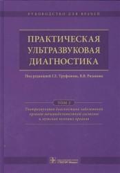 Практическая ультразвуковая диагностика. Руководство для врачей. В пяти томах. Том 2. Ультразвуковая диагностика завболеваний органов мочевыделительной системы и мужских половых органов