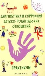 Диагностика и коррекция детско-родительских отношений : практикум