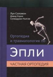 Ортопедия и травматология по Эпли. В 3-х частях. Часть 2. Частная ортопедия