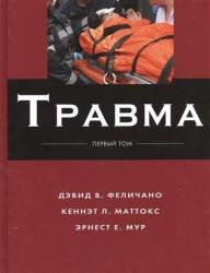 Травма. В 3-х томах. Том 1