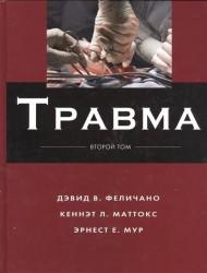 Травма. В 3-х томах. Том 2