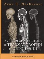 Лучевая диагностика в травматологии и ортопедии . Клиническое руководство