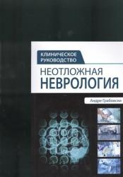 Неотложная неврология