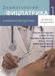 Дерматологическая фицпатрика в клинической практике В 3-х томах. Том 1