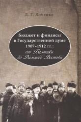 Бюджет и финансы в Государственной думе 1907-1912 гг.: от Балтики до Дальнего Востока