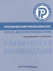 Хронический риносинусит. Патогенез, диагностика и принципы лечения (клинические рекомендации)