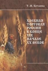 Хлебная торговля России в конце XIX - начале XX века. Стратегия выживания, модернизационные процессы, правительственная политика