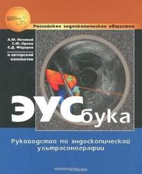 ЭУСбука. Руководство по эндоскопической ультрасонографии