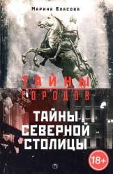 Тайны Северной столицы. Легенды и предания Санкт-Петербурга