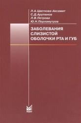 Заболевания слизистой оболочки рта и губ: учебное пособие. 4-е изд.