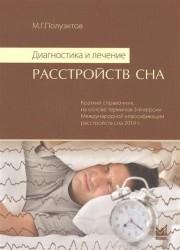 Диагностика и лечение расстройств сна
