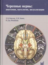 Черепные нервы: анатомия, патология, визуализация.