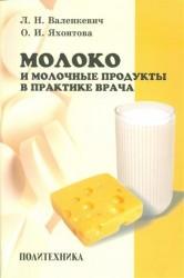 Молоко и молочные продукты в практике врача