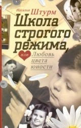 Школа строгого режима, или Любовь цвета юности