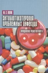 Антибиотикотерапия проблемных инфекций. Преодоление резистентности