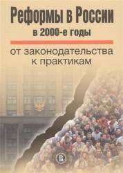 Реформы в России в 2000-е годы. От законодательства к практикам