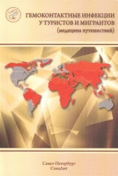 Гемоконтактные инфекции у туристов и эмигрантов (медицина путешествий). В 5 частях. Часть 5. Общая характеристика. ВГВ, ВГД, ВГС, бешенство. ВИЧ-инфекция и другие заболевания, передающиеся половым путем
