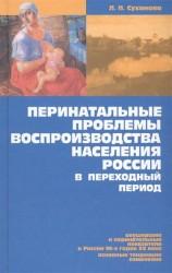 Перинатальные проблемы воспроизводства населения России в переходный период