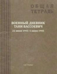 Военный дневник Тани Вассоевич. 22 Июня 1941 - 1 Июня 1945