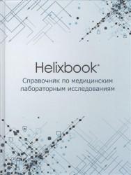 Helixbook. Справочник по медицинским лабораторным исследованиям. Справочное издание