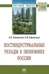 Постиндустриальные уклады в экономике России