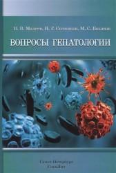 Вопросы гепатологии. Учебное пособие