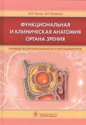 Функциональная и клиническая анатомия органа зрения. Руководство для офтальмологов и офтальмохирургов