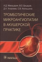 Тромботические микроангиопатии в акушерской практике