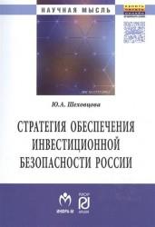 Стратегия обеспечения инвестиционной безопасности России. Монография