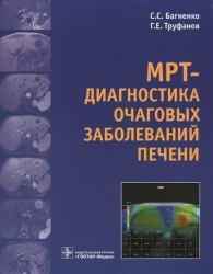 МРТ - диагностика очаговых заболеваний печени