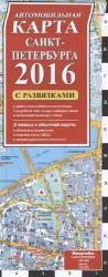 Автомобильная карта Санкт-Петербурга с развязками на 2018 год