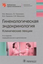 Гинекологическая эндокринология. Клинические лекции